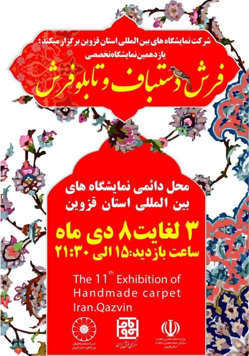 نمایشگاه فرش دستبافت و تابلو فرش قزوین 97
