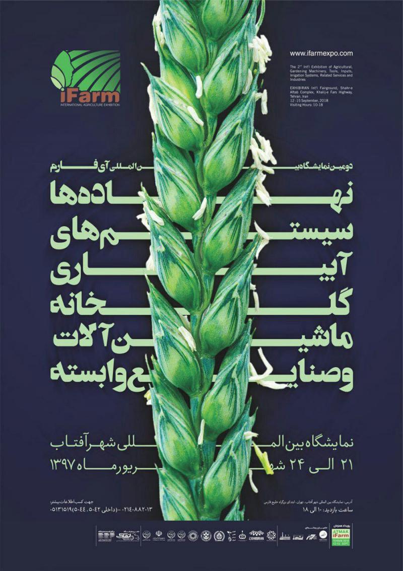 نمایشگاه کشاورزی شهر آفتاب تهران 97