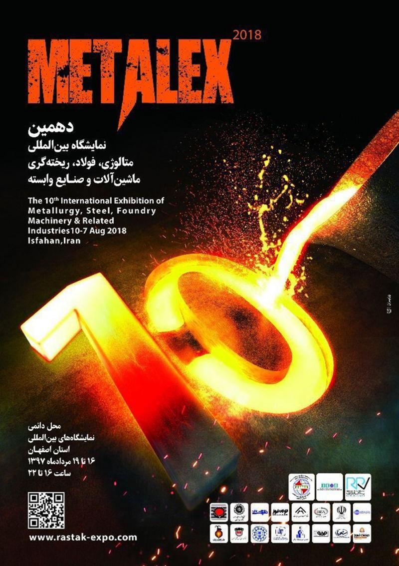 نمایشگاه متالورژی، فولاد، ریخته گری ماشین آلات اصفهان 97