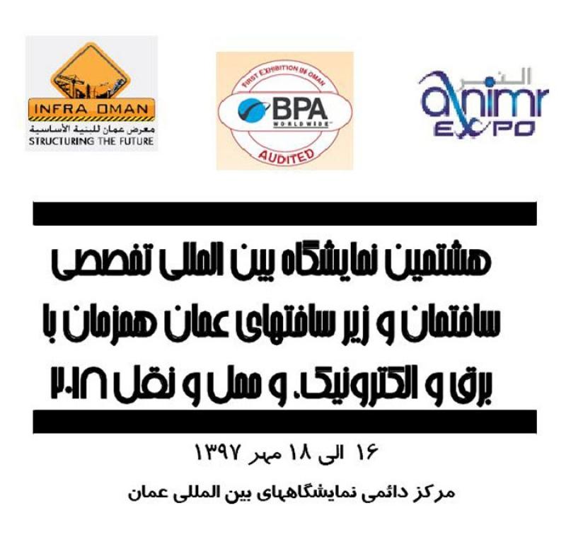 نمایشگاه ساختمان و زیرساخت های مسقط عمان 2018