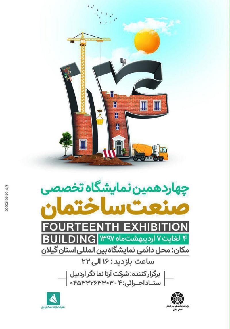 نمایشگاه ساختمان رشت 97
