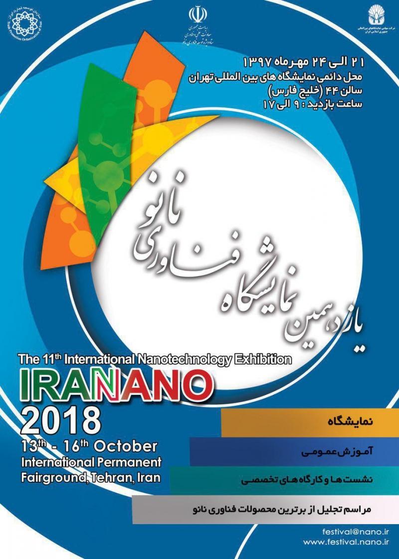 نمایشگاه فناوری نانو تهران 97