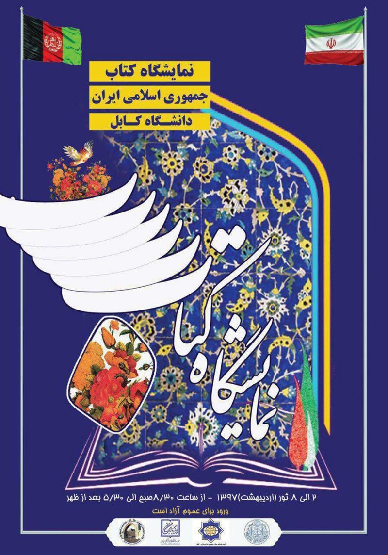 نمایشگاه کتاب کابل افغانستان 2018
