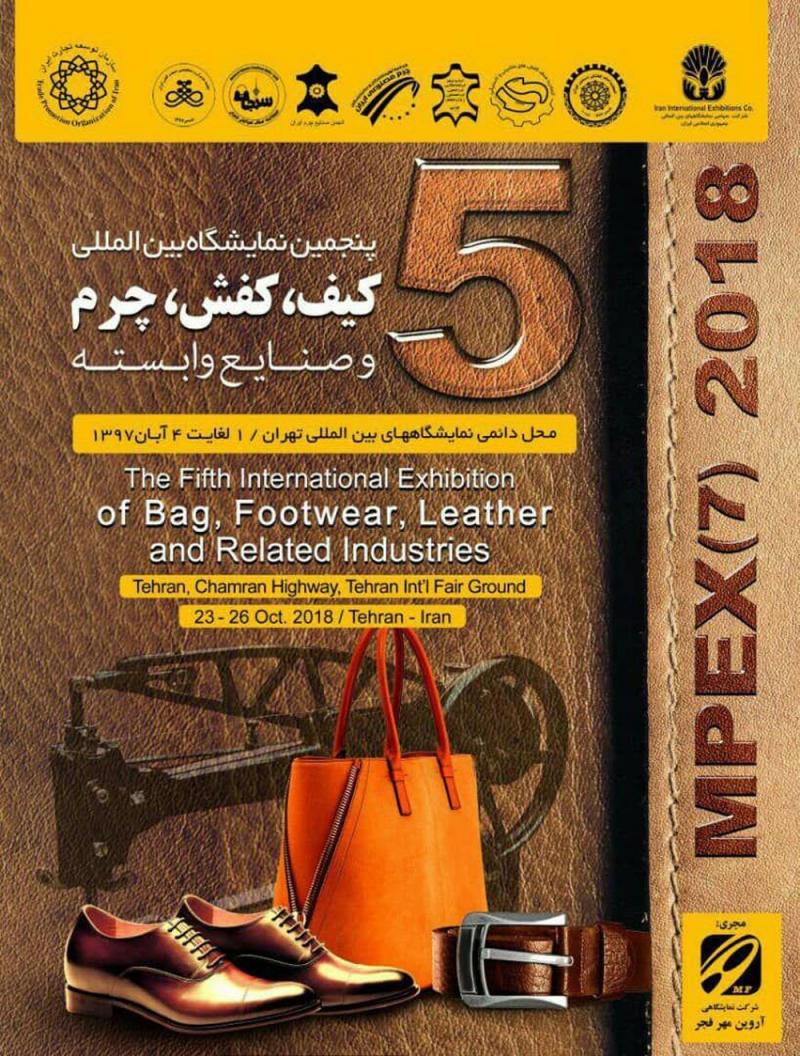 نمایشگاه کیف و کفش تهران 97