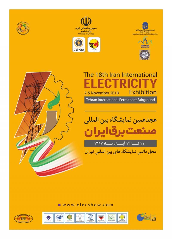 نمایشگاه برق تهران 97