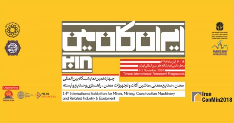 نمایشگاه صنعت و معدن تهران 97