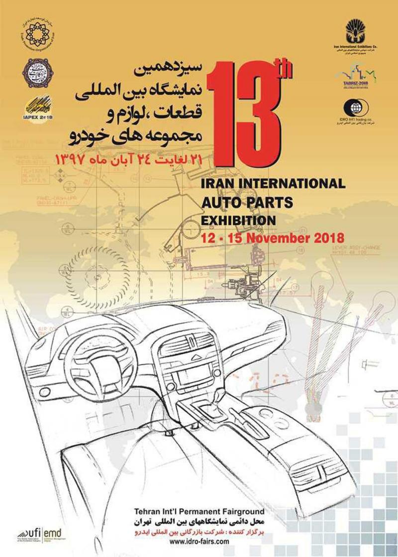 نمایشگاه خودرو تهران 97