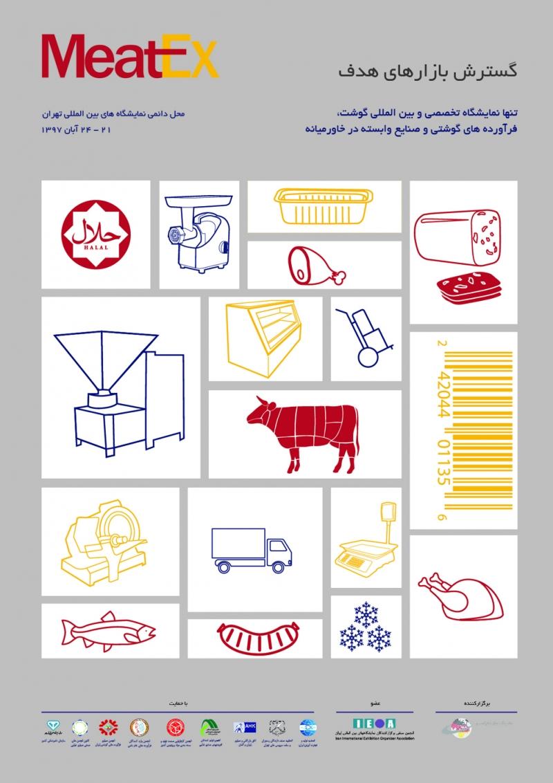 نمایشگاه پروتئین حلال تهران 97