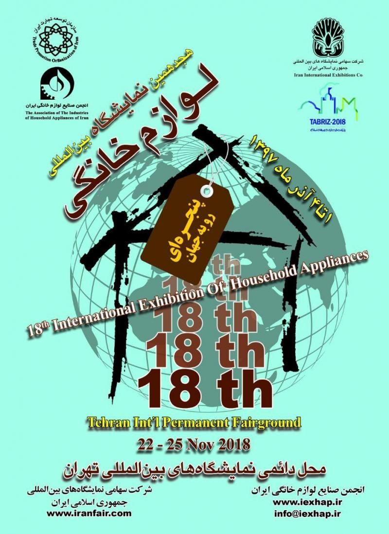 نمایشگاه لوازم خانگی تهران 97