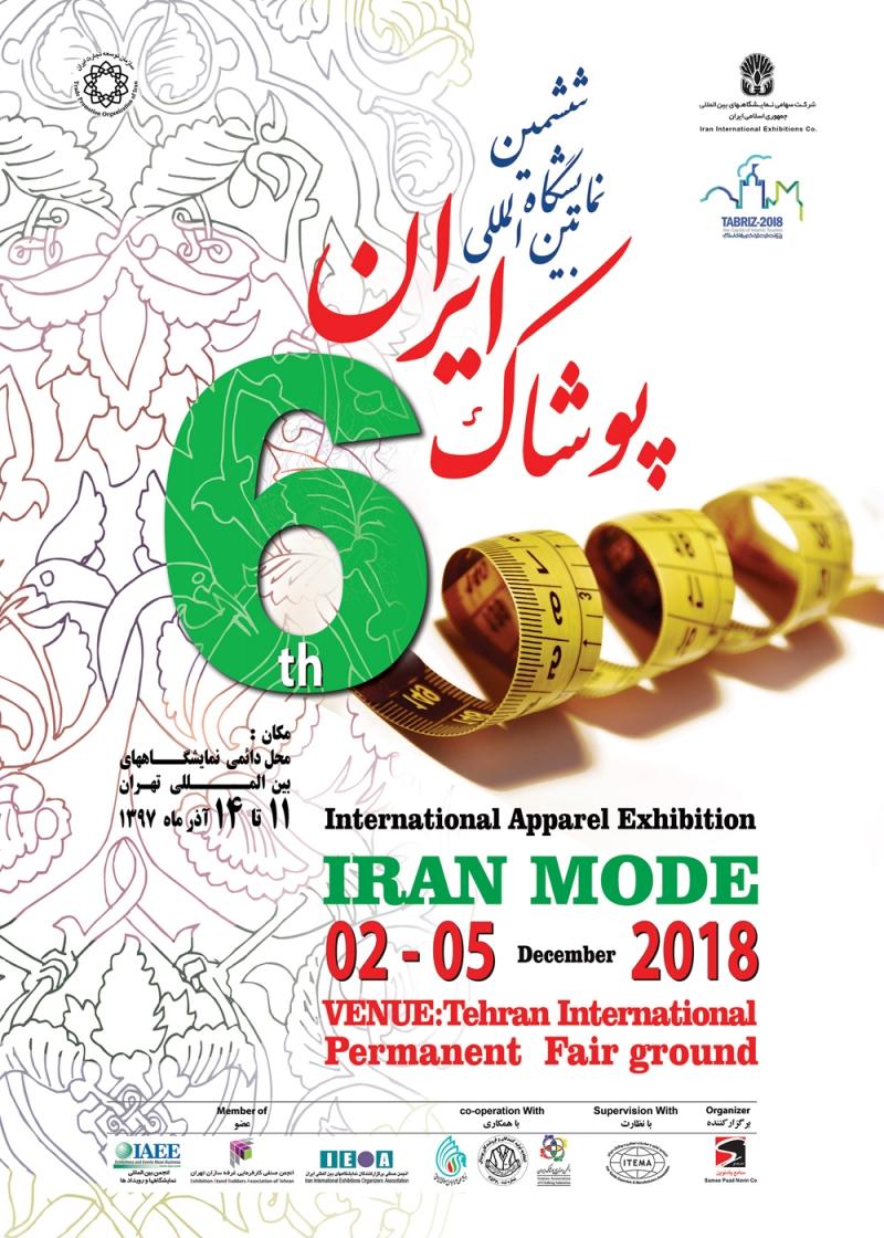 نمایشگاه پوشاک تهران 97