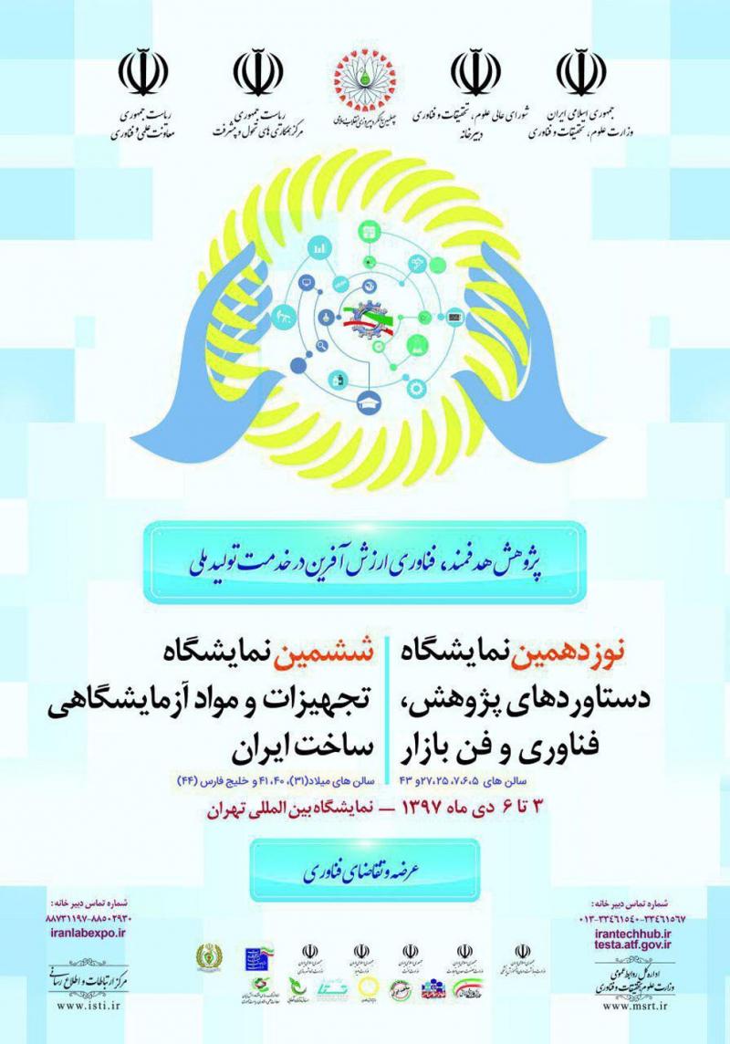 نمایشگاه پژوهش و فناوری تهران 97
