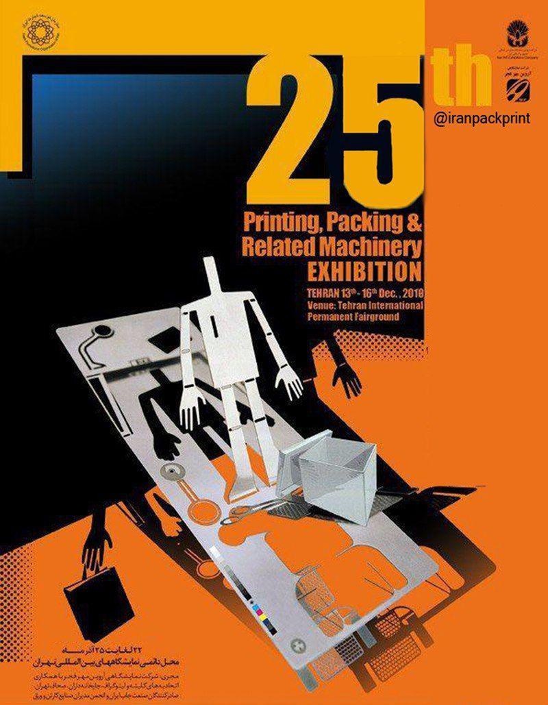 نمایشگاه چاپ و بسته بندی تهران 97