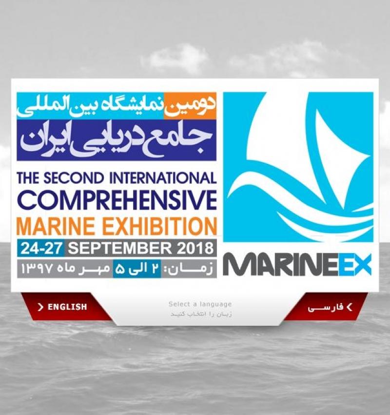 نمایشگاه صنایع دریایی تهران 97