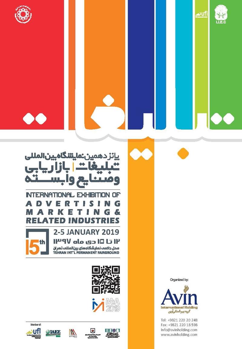 نمایشگاه تبلیغات و بازاریابی تهران 97