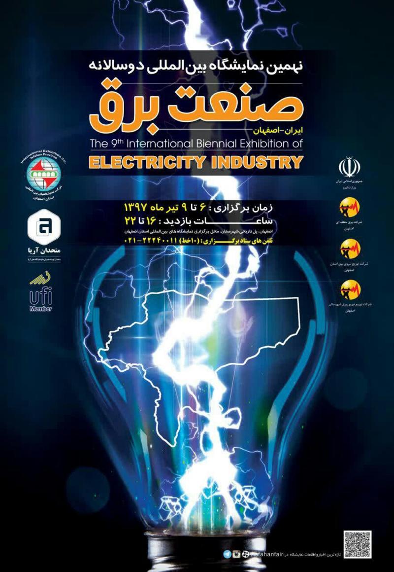 نمایشگاه صنعت برق اصفهان 97