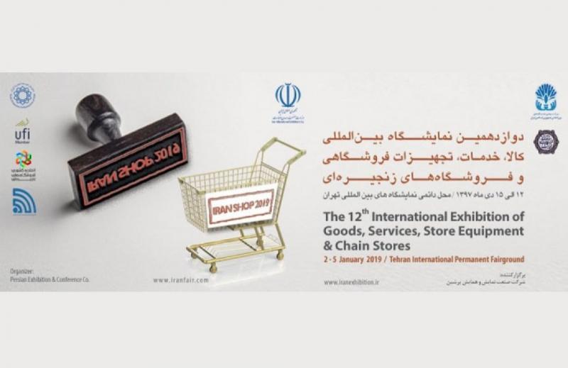 نمایشگاه کالا خدمات  تهران 97