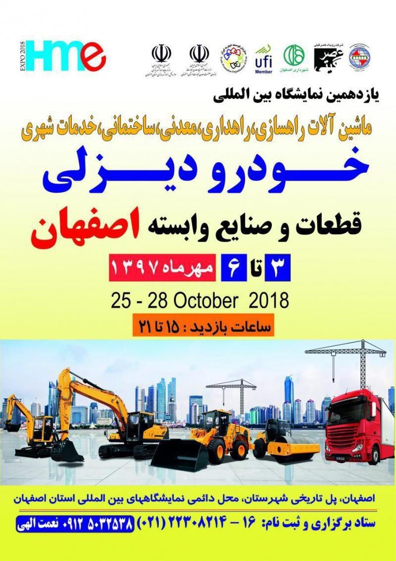 نمایشگاه ماشین آلات راهسازی و راهداری، معدنی و ساختمانی اصفهان 97