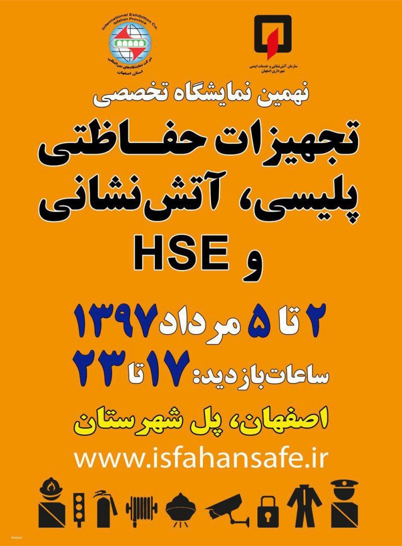 نمایشگاه فناوری های نوین حفاظتی، ایمنی، امنیتی و آتش نشانی اصفهان 97 نهمین دوره