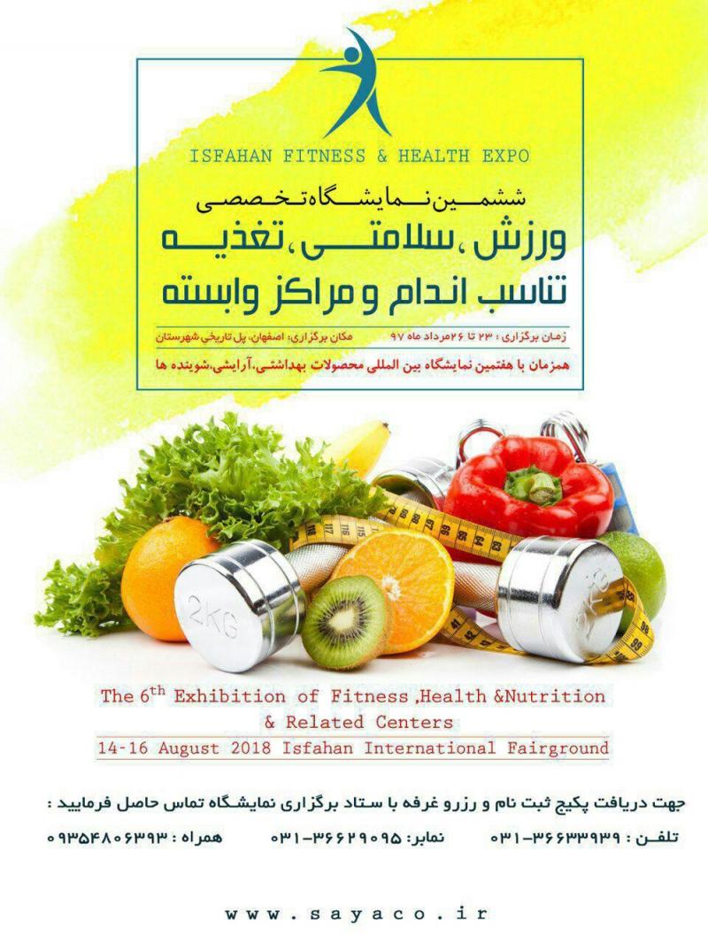نمایشگاه سلامت و  ورزش اصفهان 97