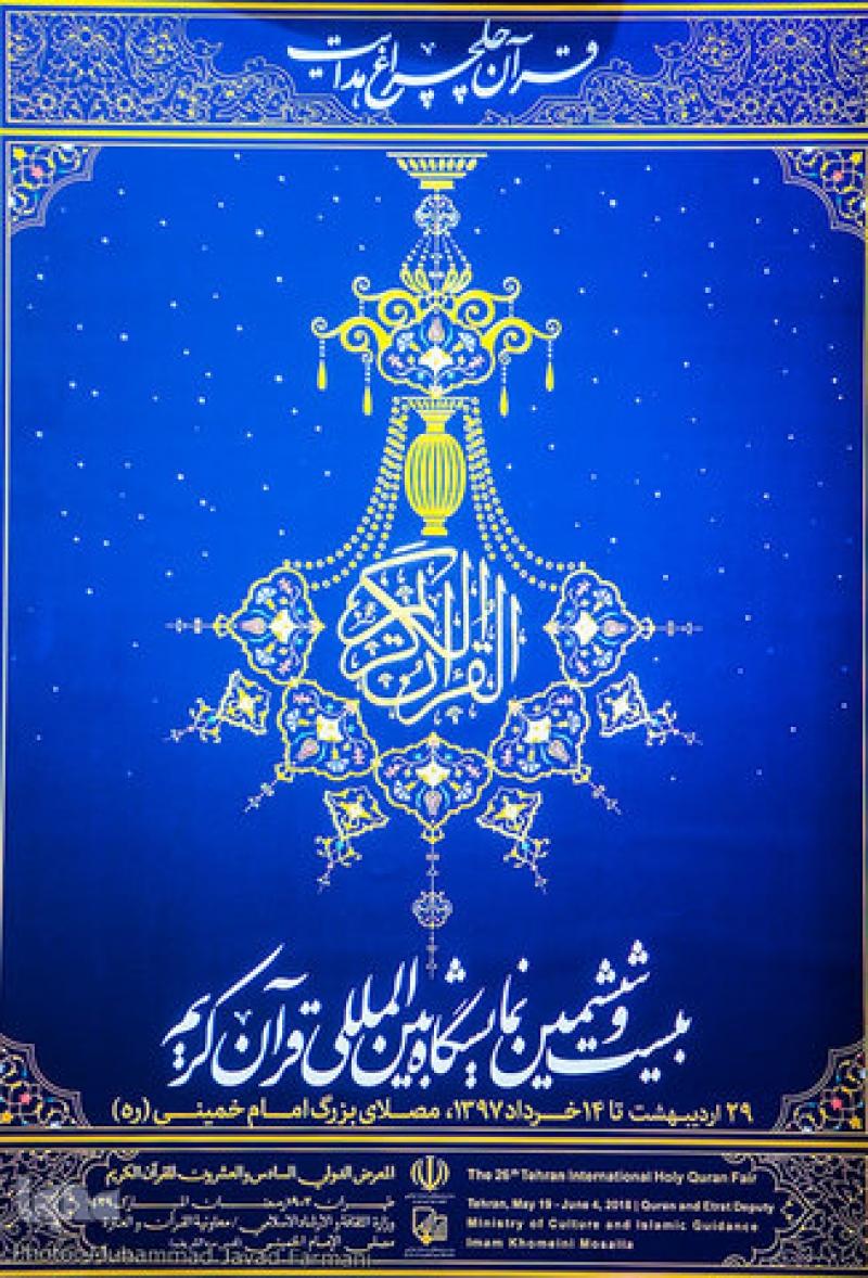 نمایشگاه قران مصلی تهران 97