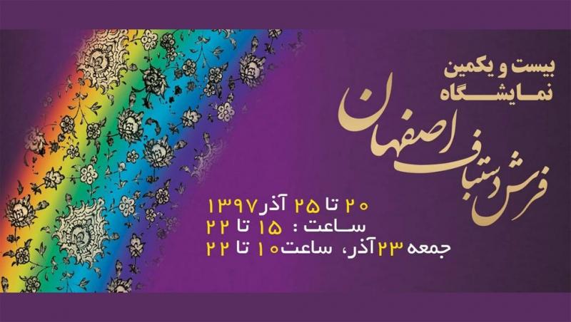 نمایشگاه فرش دستباف اصفهان 97
