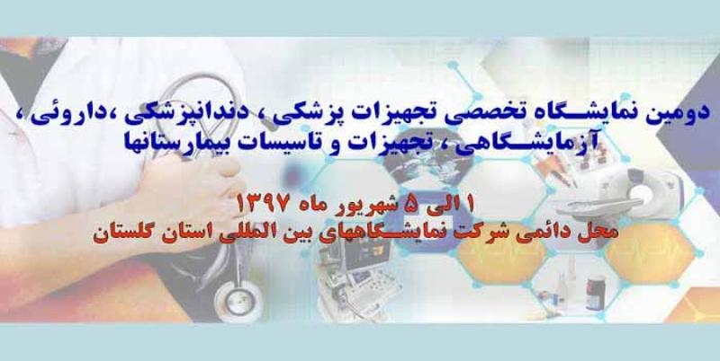 نمایشگاه تجهیزات پزشکی، دندانپزشکی، دارویی و آزمایشگاهی گرگان 97
