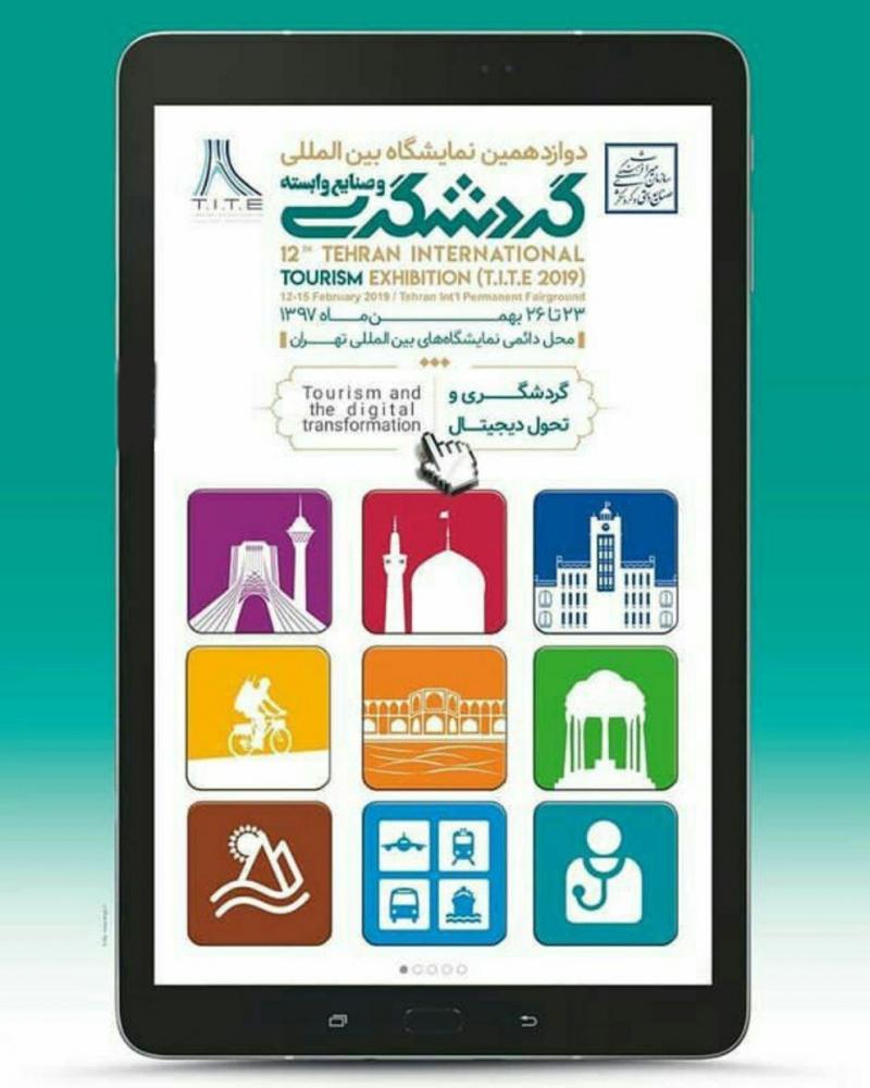 نمایشگاه گردشگری تهران 97