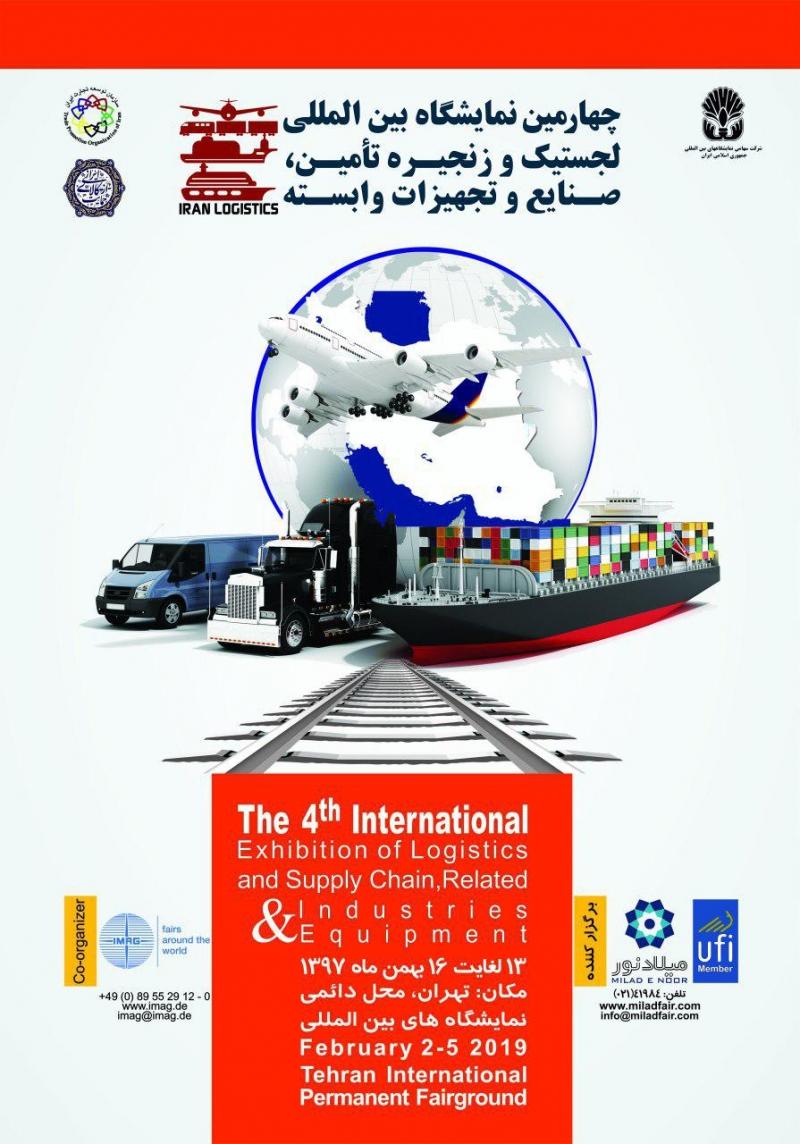 نمایشگاه لجستیک و زنجیره تامین تهران 97