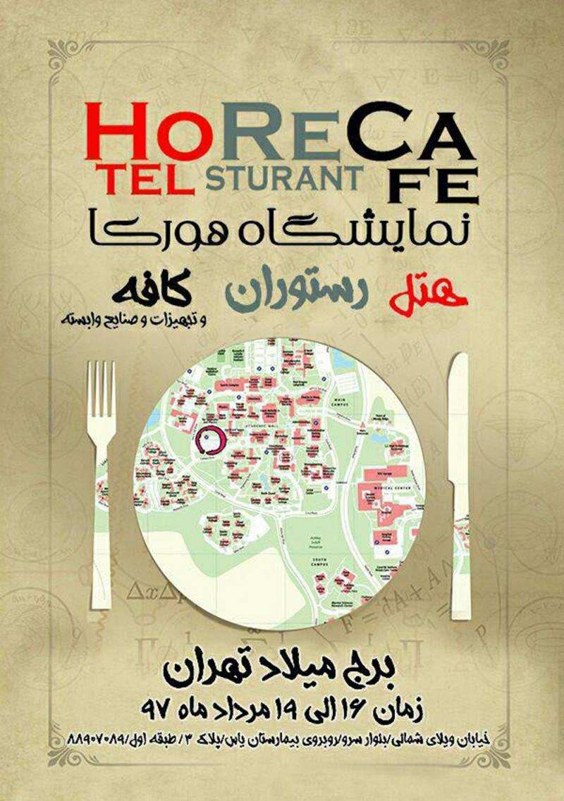نمایشگاه هتل، رستوران و کافه برج میلاد تهران 97