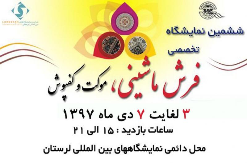 نمایشگاه فرش ماشینی، موکت و کفپوش خرم آباد 97