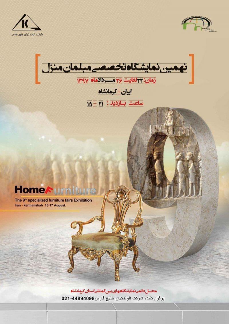 نمایشگاه مبلمان، چوب و دکوراسیون داخلی کرمانشاه 97