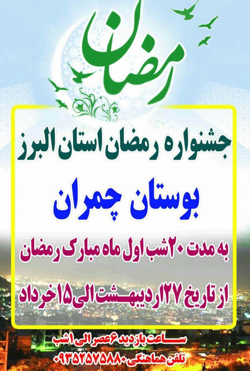 جشنواره رمضان البرز 97