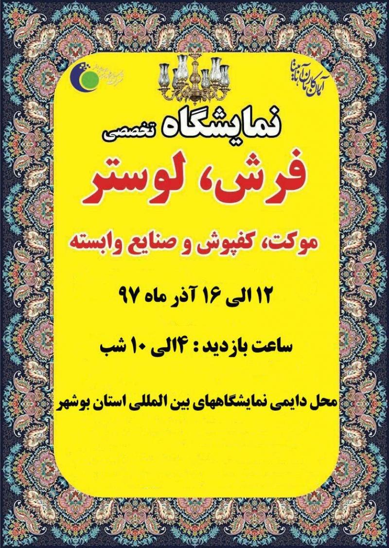 نمایشگاه فرش ماشینی، موکت و کفپوش بوشهر 97