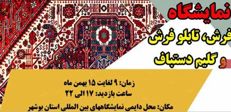 نمایشگاه فرش بوشهر 97