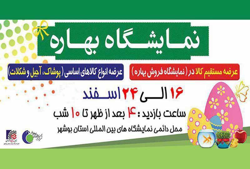 نمایشگاه بهاره بوشهر 97