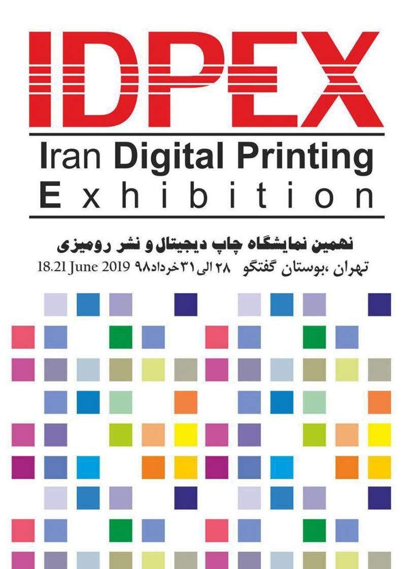 نمایشگاه چاپ دیجیتال بوستان گفتگو تهران 98