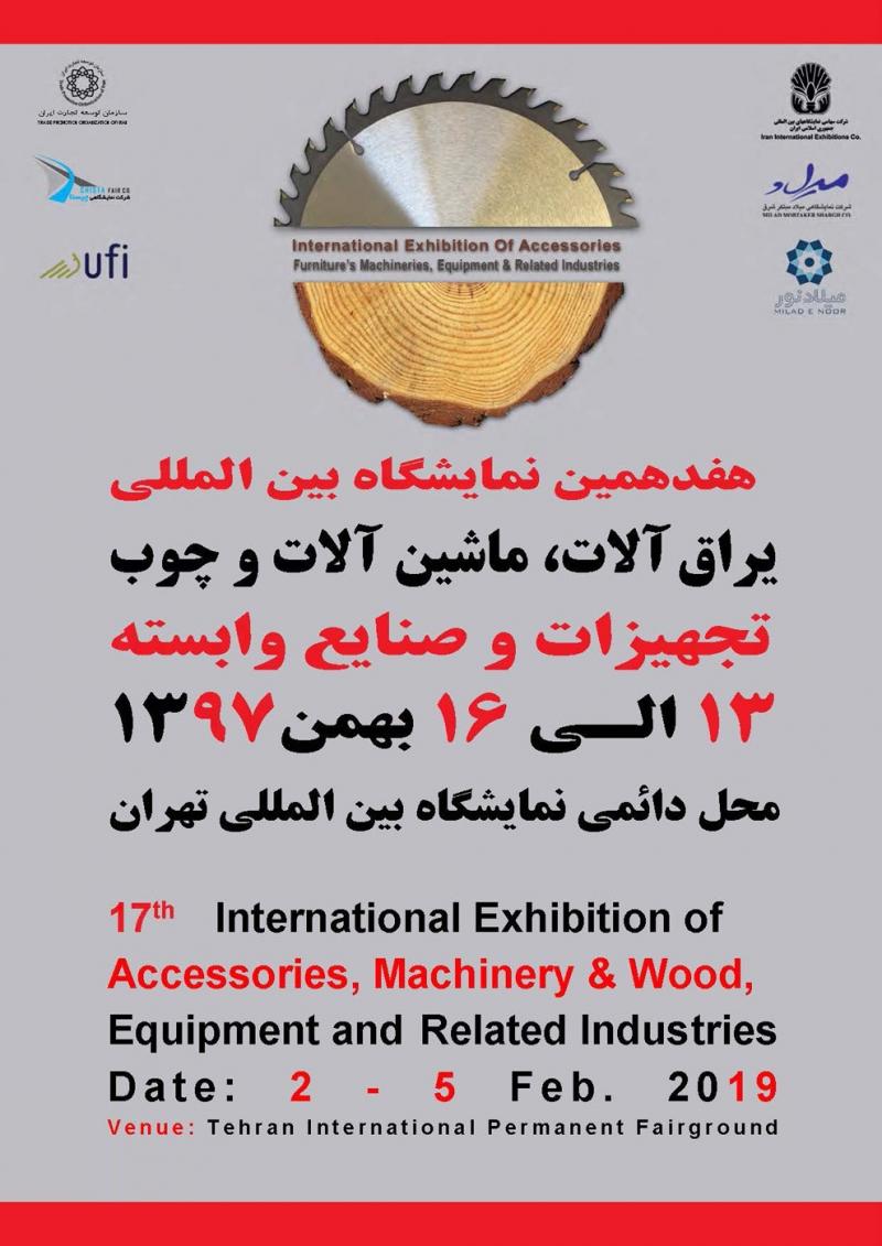نمایشگاه یراق آلات و ماشین آلات مبلمان تهران 97