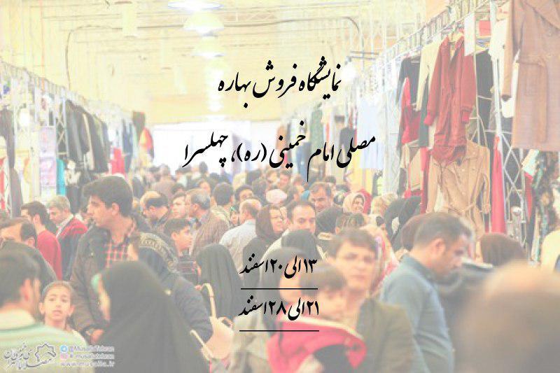 نمایشگاه فروش بهاره مصلای  تهران 97
