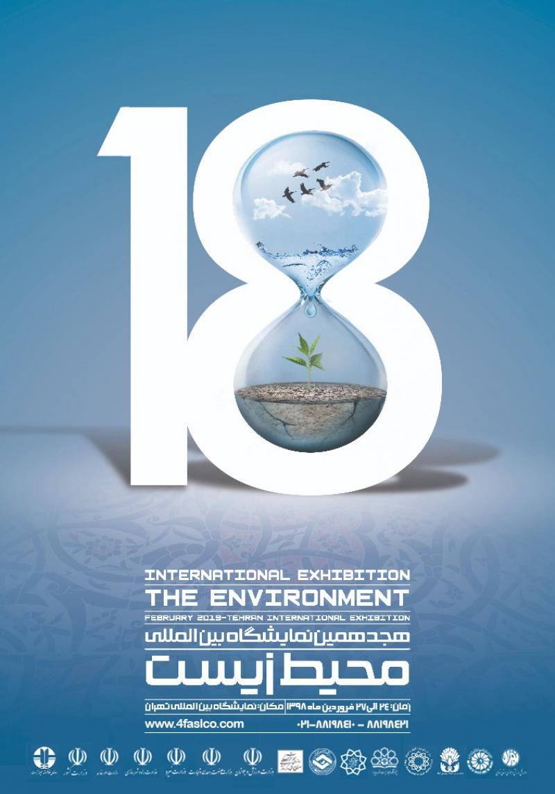 نمایشگاه محیط زیست، انرژی های نو و تجدید پذیر تهران 97