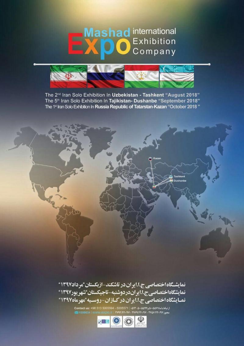 نمایشگاه اختصاصی ایران تاشکند ازبکستان 2018