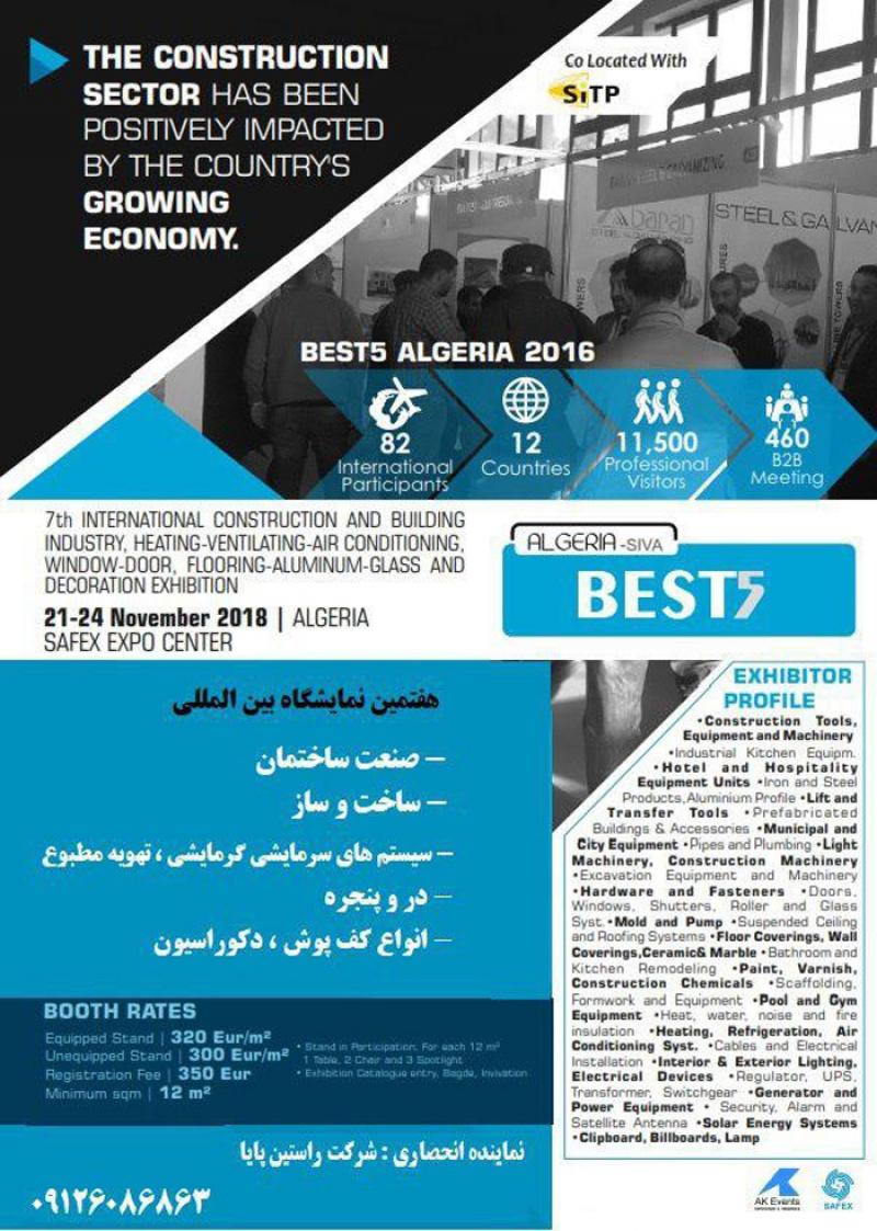 نمایشگاه ساختمان الجزیره الجزایر 2018