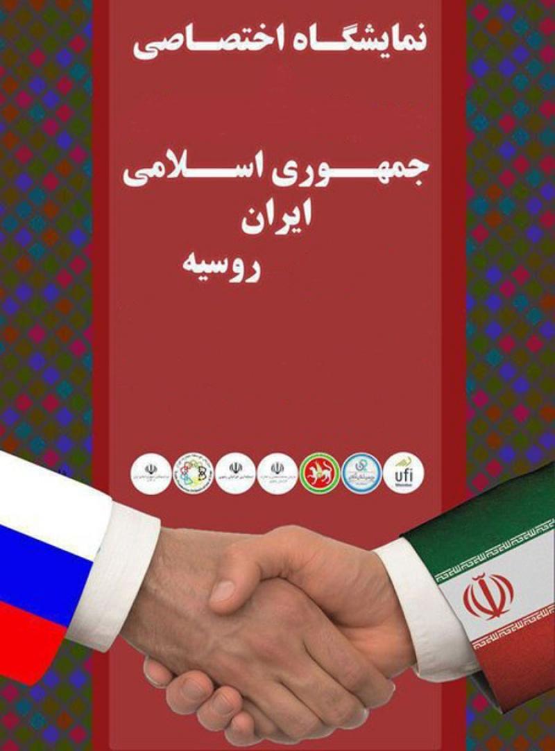 نمایشگاه اختصاصی ایران روسیه 2018