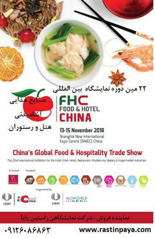 نمایشگاه صنایع غذایی FHC  شانگهای چین 2018