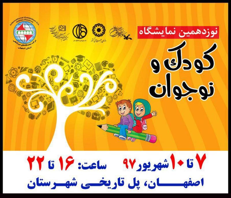 نمایشگاه کودک و نوجوان اصفهان 97
