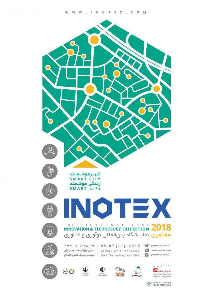 نمایشگاه شهر هوشمند بوستان گفتگو تهران 97