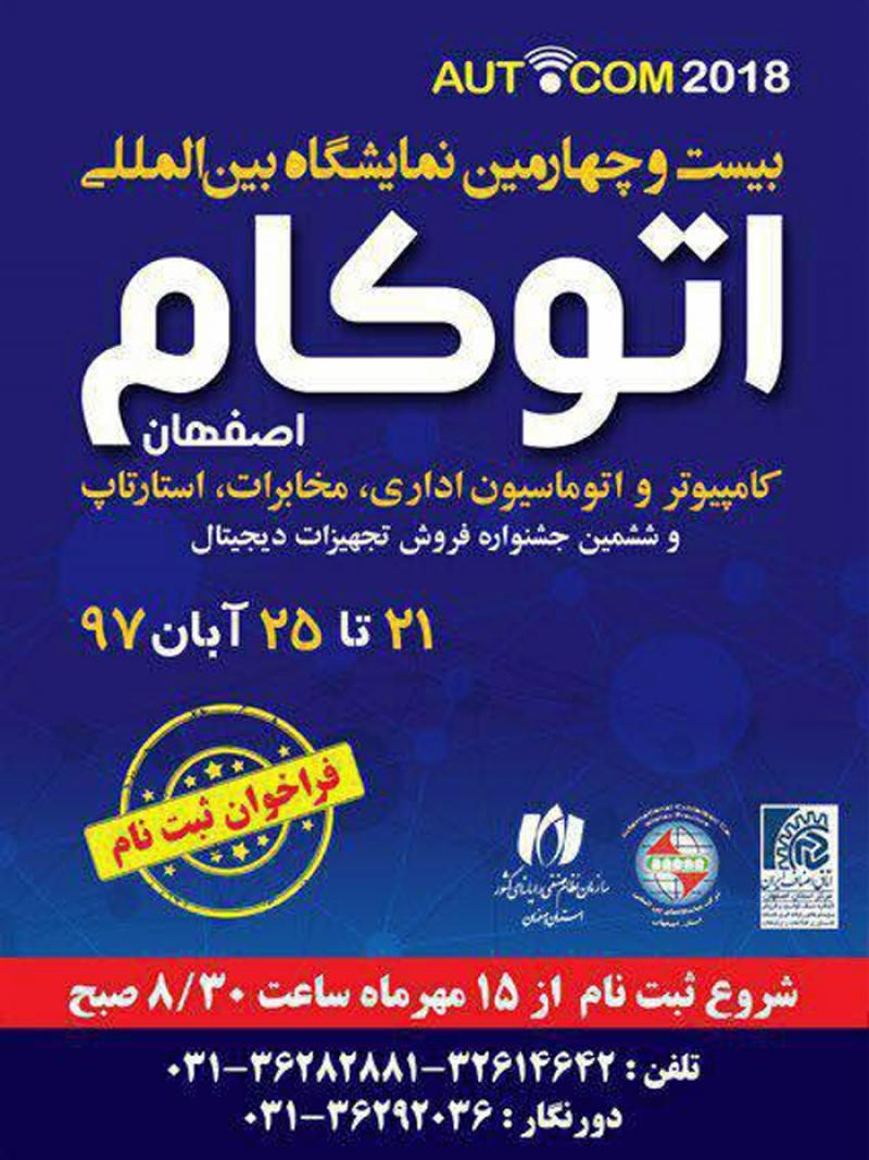 نمایشگاه کامپیوتر و اتوماسیون اداری اصفهان 97
