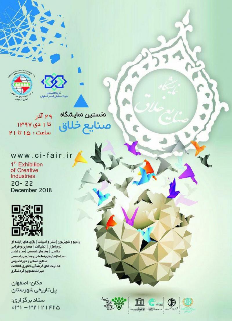 نمایشگاه صنایع خلاق اصفهان 97