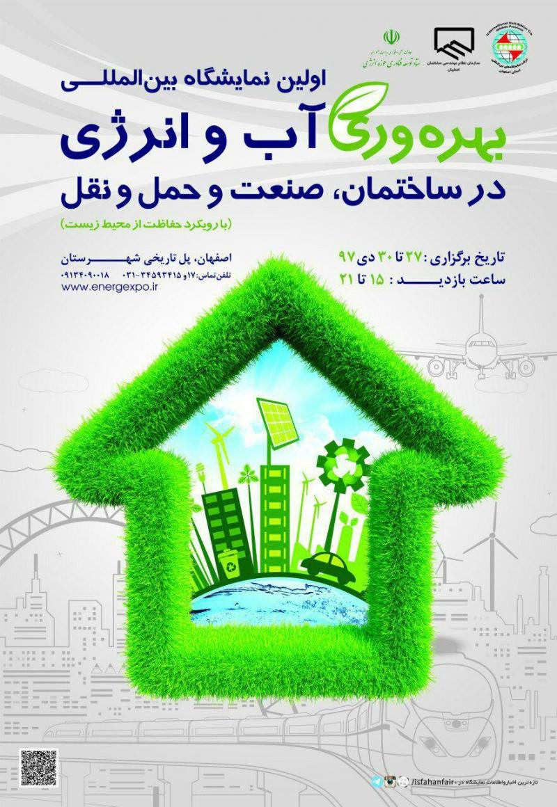 نمایشگاه بهره وری آب و انرژی در ساختمان  اصفهان 97