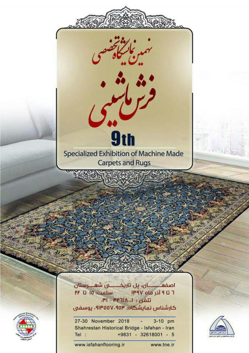نمایشگاه فرش ماشینی اصفهان 97