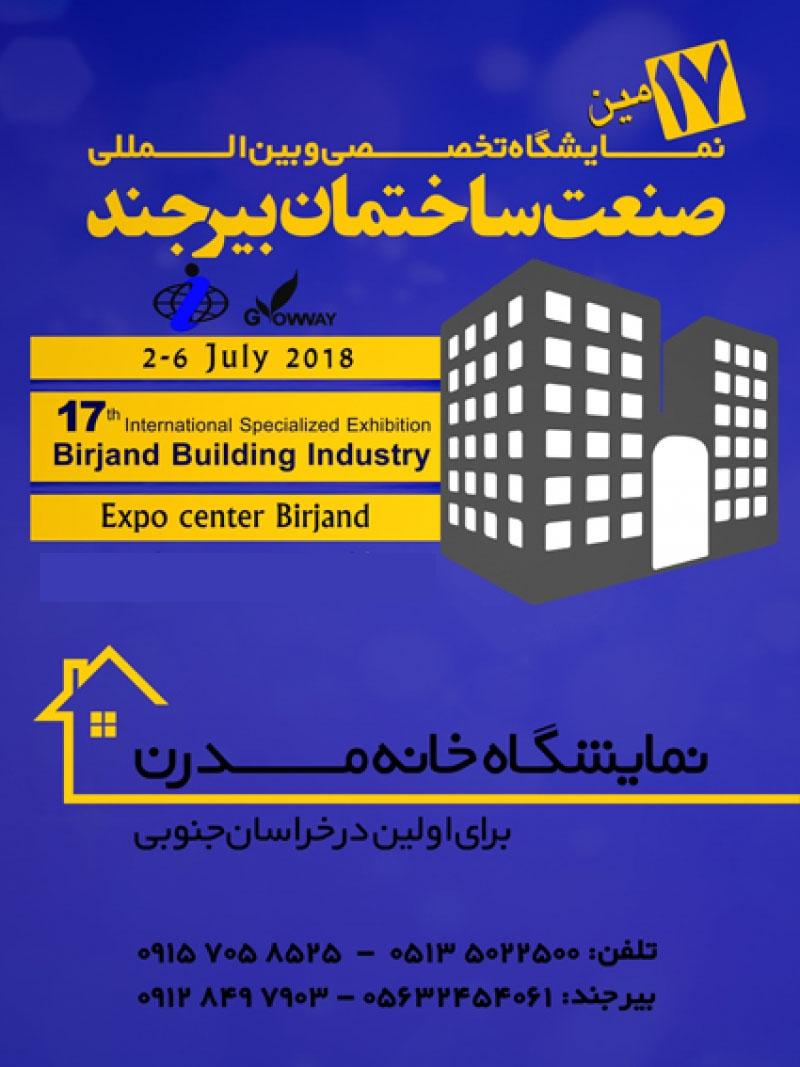 نمایشگاه ساختمان و راهسازی بیرجند 97